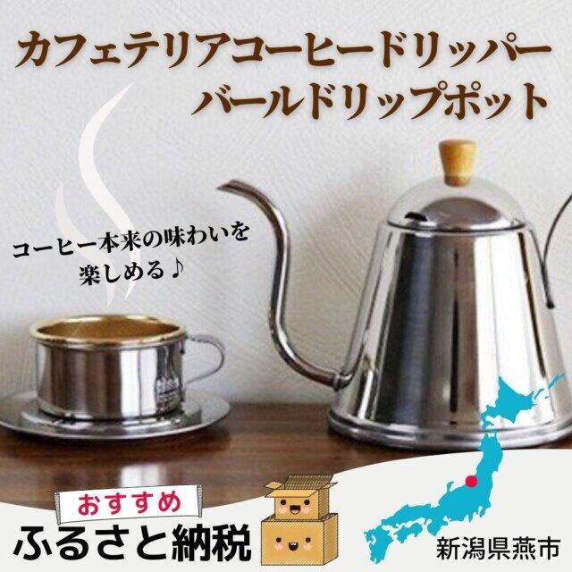 新潟県燕市のふるさと納税人気返礼品TOP7位 カフェテリアコーヒードリッパー・バールドリップポット