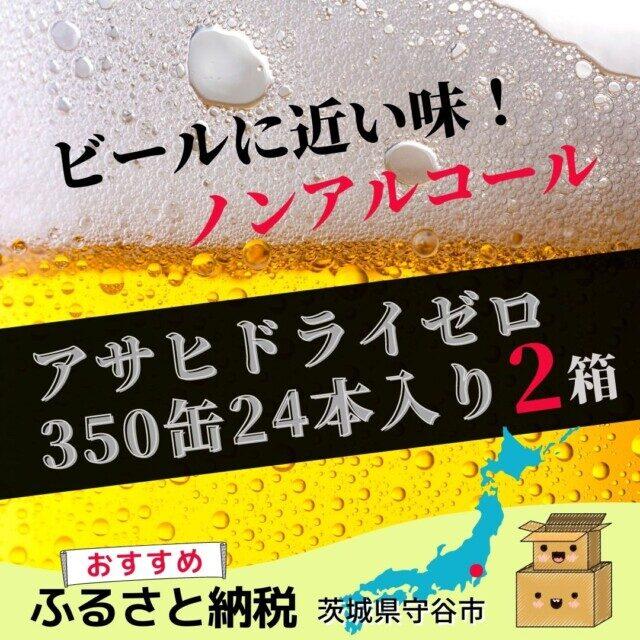 茨城県守谷市のふるさと納税人気返礼品TOP2位 ビールに近い味ノンアルコール「アサヒドライゼロ」(2ケース)