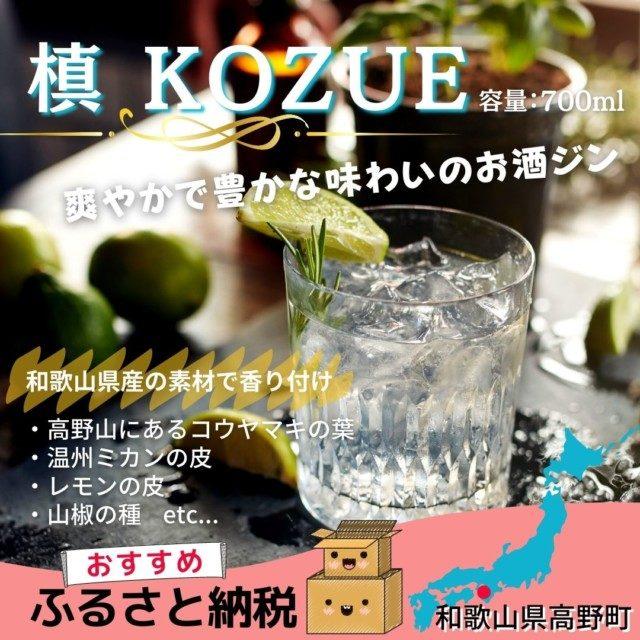 和歌山県高野町のふるさと納税人気返礼品9位 槙-KOZUE-