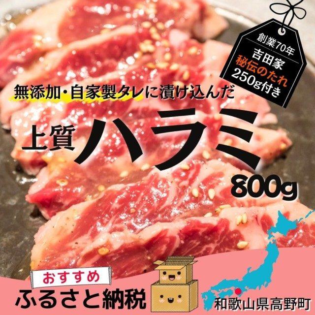 和歌山県高野町のふるさと納税人気返礼品7位 無添加・自家製 吉田家秘伝のたれで漬け込んだ上質ハラミ