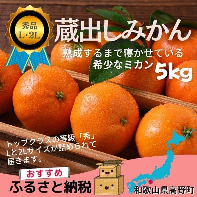 和歌山県高野町のふるさと納税人気返礼品8位 和歌山県産 「蔵出しみかん」 (秀品) 約5kg
