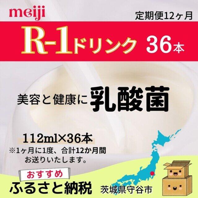 茨城県守谷市のふるさと納税人気返礼品TOP3位 明治R-1ドリンク36本セット