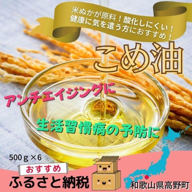 和歌山県高野町のふるさと納税人気返礼品10位 こめ油ギフトA