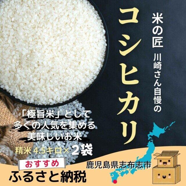 鹿児島県志布志市のふるさと納税人気返礼品6位 米の匠川崎さん自慢のコシヒカリ