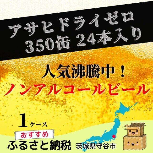 茨城県守谷市のふるさと納税人気返礼品TOP5位 ビールに近い味ノンアルコール「アサヒドライゼロ」(1ケース)