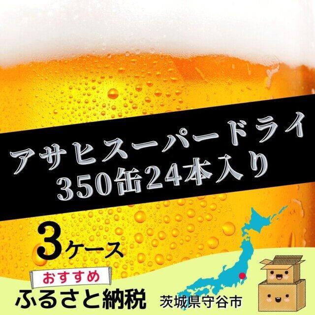 茨城県守谷市のふるさと納税人気返礼品TOP1位 アサヒスーパードライ350缶24本入り(3ケース)