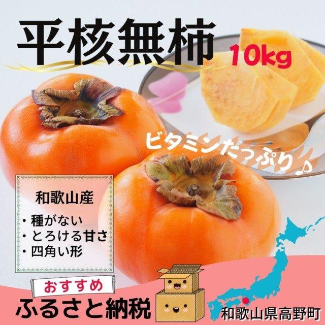 和歌山県高野町のふるさと納税人気返礼品2位 和歌山県産 平核無柿 約10kg