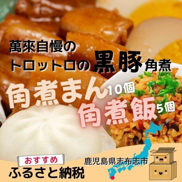 鹿児島県志布志市のふるさと納税人気返礼品3位 自宅でお手軽黒豚角煮まんと角煮飯セット