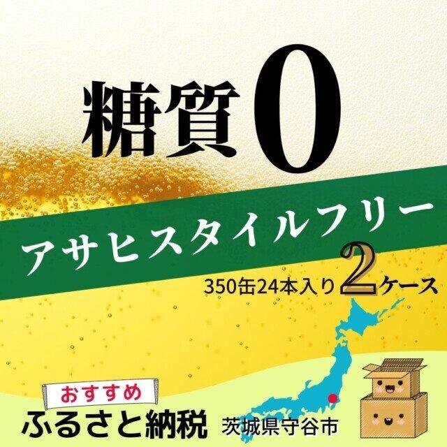 茨城県守谷市のふるさと納税人気返礼品TOP7位 「糖質0」アサヒスタイルフリー350ml(2ケース)