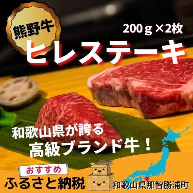 和歌山県那智勝浦町のふるさと納税返礼品TOP10.熊野牛ヒレステーキ