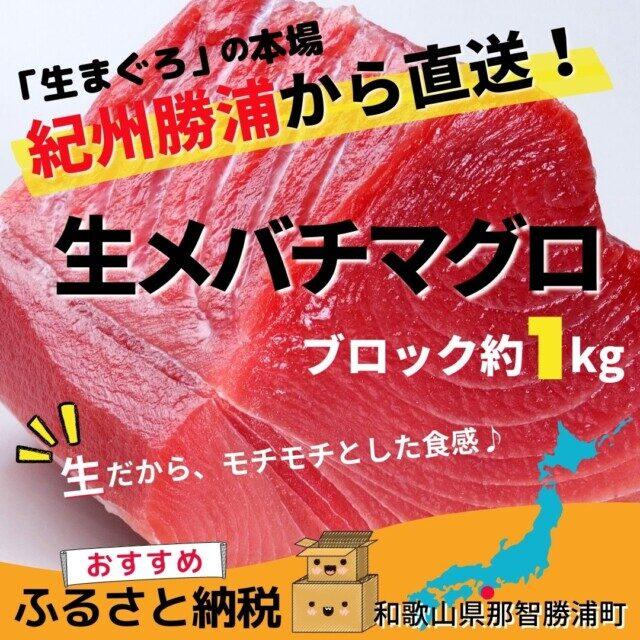 和歌山県那智勝浦町のふるさと納税返礼品TOP4.生まぐろの本場紀州勝浦から直送! 生メバチマグロ 約1kg