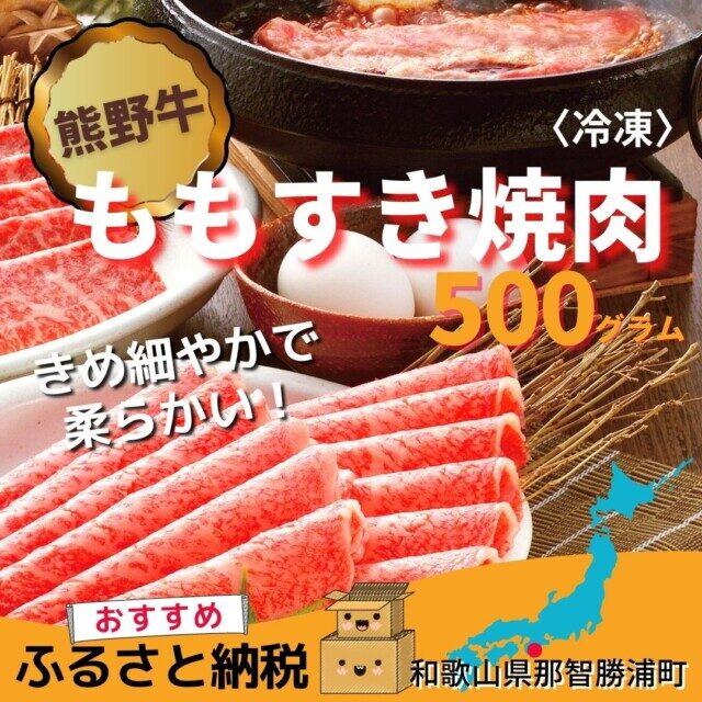和歌山県那智勝浦町のふるさと納税返礼品TOP7.熊野牛ももすき焼肉500グラム(冷凍)