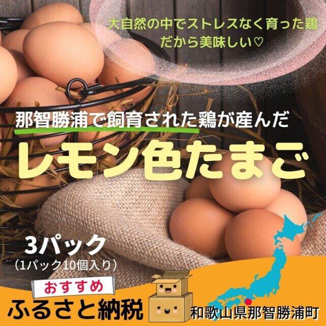 和歌山県那智勝浦町のふるさと納税返礼品TOP6.国産飼料にこだわった鶏が産む安全安心の 『レモン色たまご』