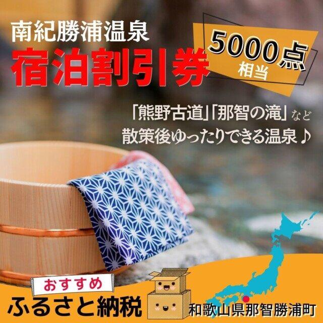 和歌山県那智勝浦町のふるさと納税返礼品TOP1.南紀勝浦温泉 宿泊割引券 5,000点相当