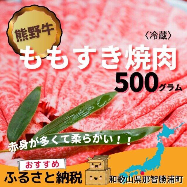 和歌山県那智勝浦町のふるさと納税返礼品TOP5.熊野牛ももすき焼肉500グラム(冷蔵)