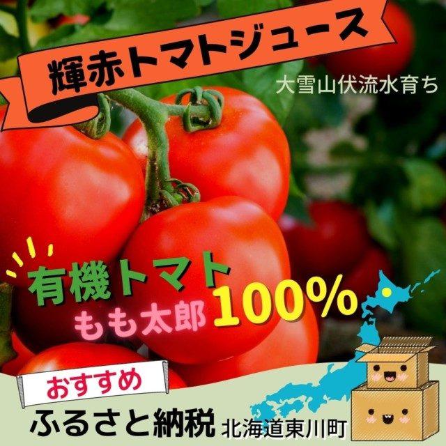 7位【ふるさと納税】大雪山伏流水育ち「輝赤」のトマトジュース