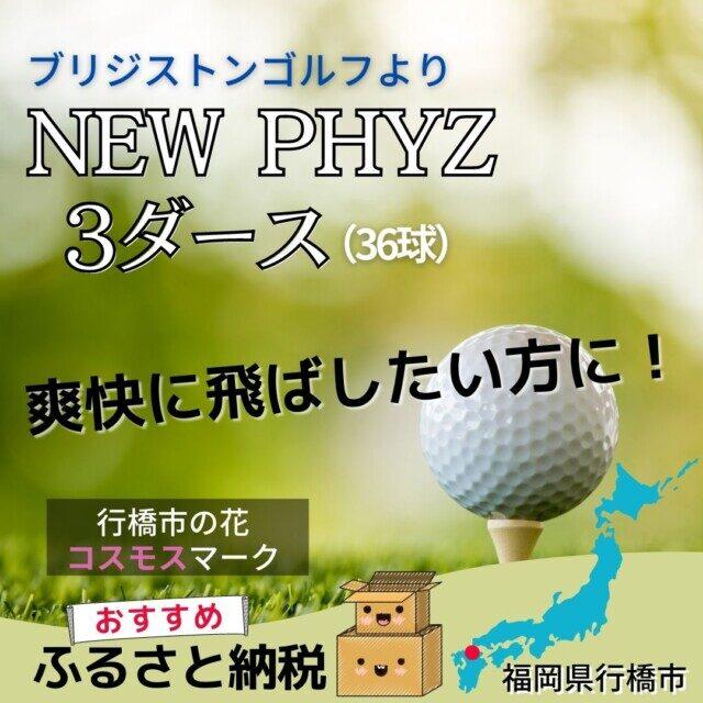 福岡県行橋市ふるさと納税人気返礼品3.NEW PHYZ コスモスマーク 3ダースセット