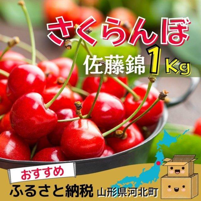 山形県河北町のふるさと納税4位 さくらんぼ(佐藤錦)1.0kg