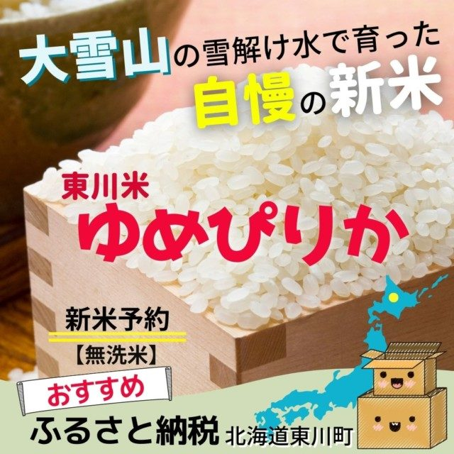 3位【ふるさと納税】【新米予約】東川米「ゆめぴりか」10kg【無洗米】