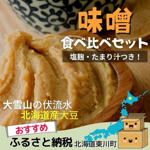 5位【ふるさと納税】みそ食べ比べセット(塩麹、たまり汁尽き!)