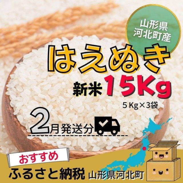 山形県河北町のふるさと納税8位 はえぬき15kg【2月発送分】
