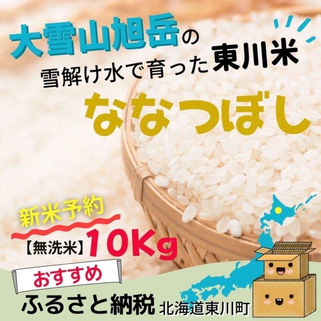 1位【ふるさと納税】【新米予約】東川米「ななつぼし」10kg【無洗米】