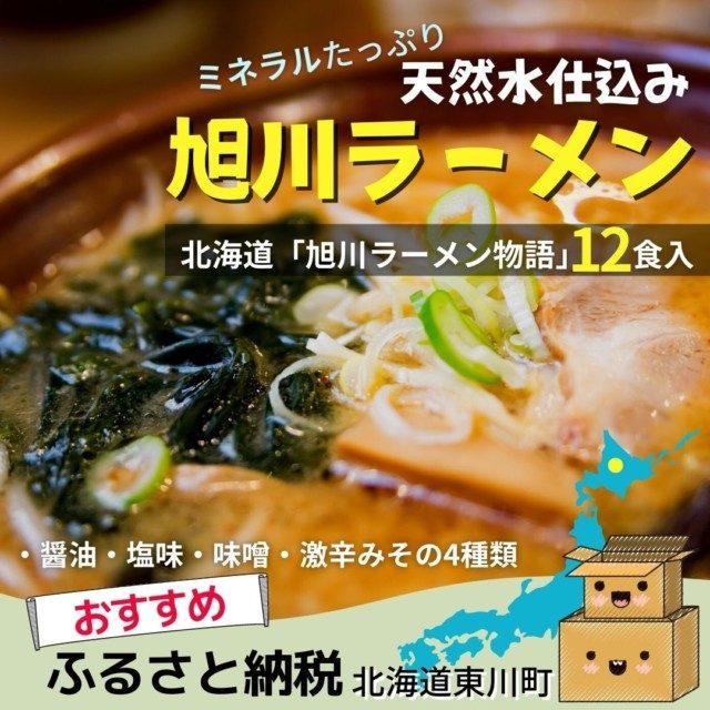 6位【ふるさと納税】北海道「旭川ラーメン物語」12食入り(天然水仕込み)