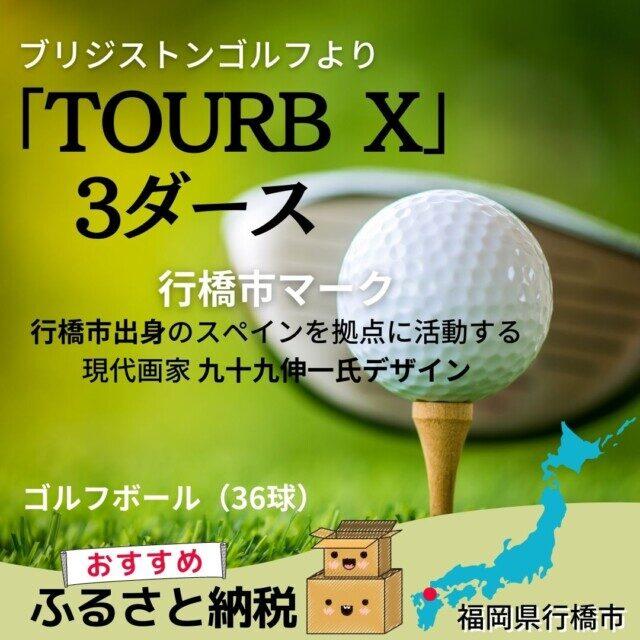 福岡県行橋市ふるさと納税人気返礼品 2.TOURB X 3ダースセット 行橋市マーク
