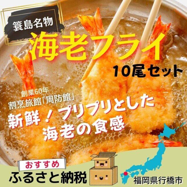 福岡県行橋市ふるさと納税人気返礼品6.簑島名物海老フライ(10尾セット)