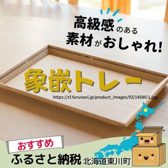 8位【ふるさと納税】象嵌トレー