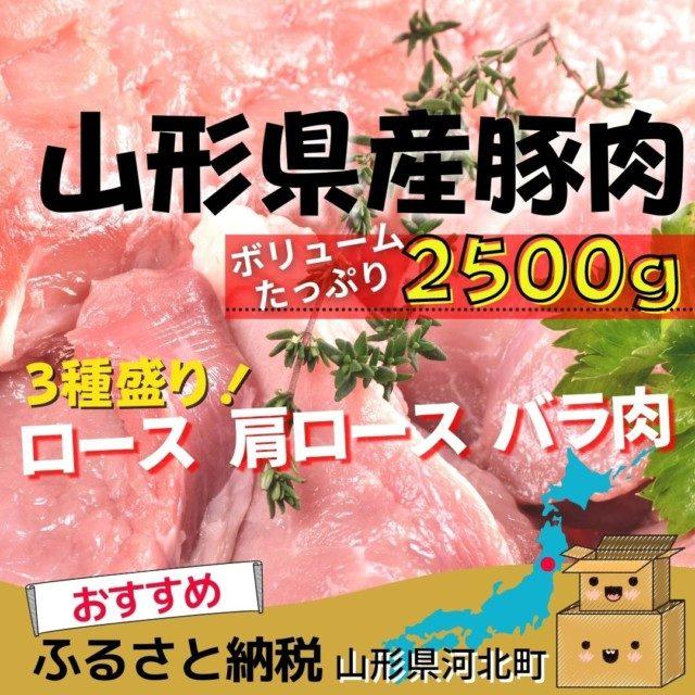 山形県河北町のふるさと納税9位 県産豚3種盛り約2500g