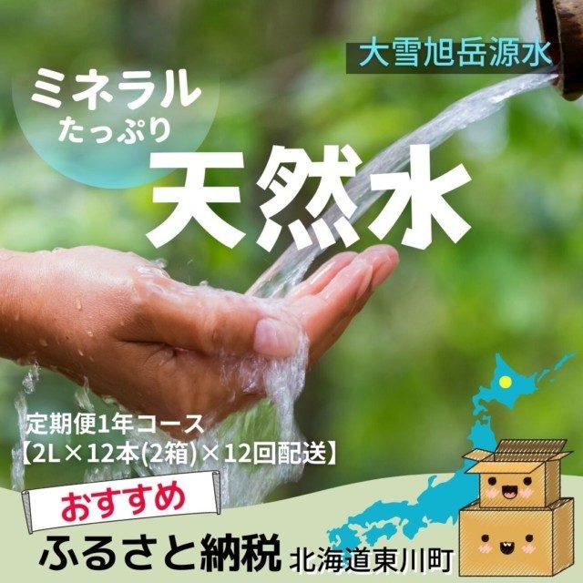 2位【ふるさと納税】定期便 1年コース まいにちが、天然水。「大雪旭岳源水」