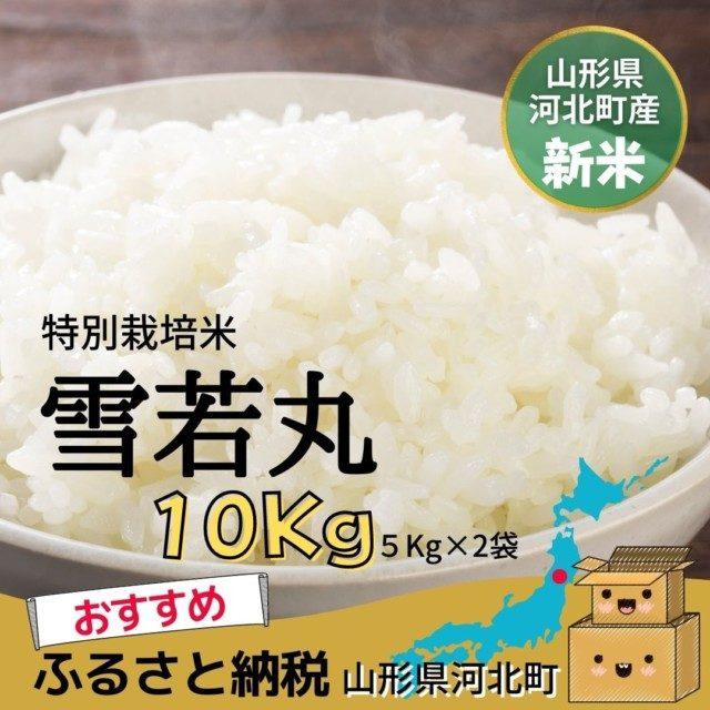 山形県河北町産新米『雪若丸』10㎏(5kg×2袋)