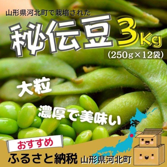 山形県河北町産秘伝豆3kg(12袋)