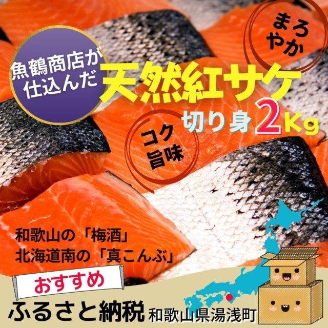 1位「和歌山魚鶴仕込の天然紅サケ切身約2kg 」