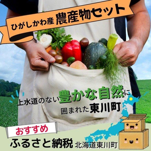 4位【ふるさと納税】北海道ひがしかわ産農産物セット