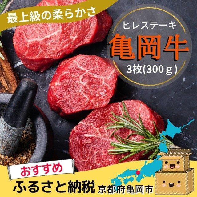 京都府亀岡市のふるさと納税人気おすすめ返礼品5位亀岡牛