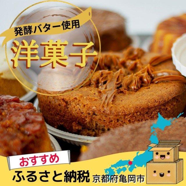 京都府亀岡市のふるさと納税人気おすすめ返礼品6位洋菓子