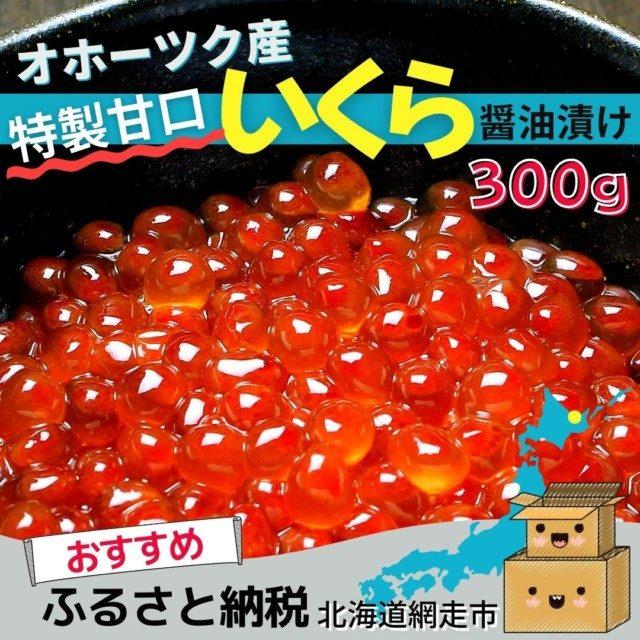 第3位 <オホーツク産>特製甘口いくら醤油漬【300g】(網走加工)