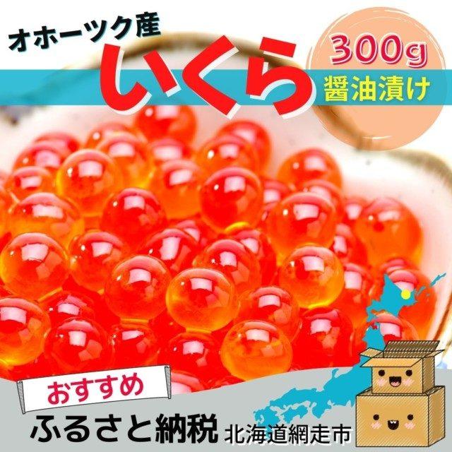 第5位 <網走産>いくら醤油漬け【300g】