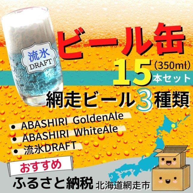 第2位 網走ビール缶【15本】セット(網走市内加工・製造)