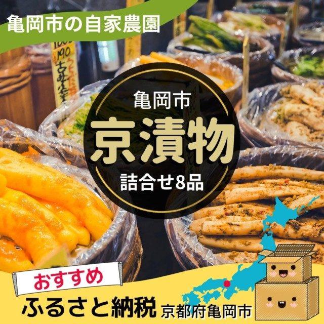 京都府亀岡市のふるさと納税人気おすすめ返礼品3位京漬物