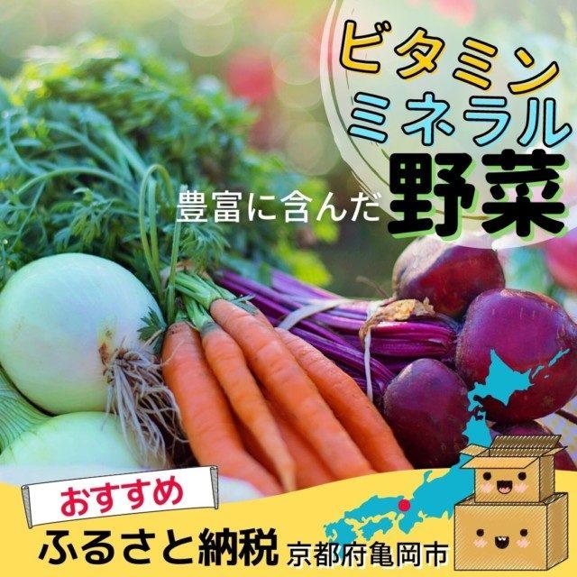 京都府亀岡市のふるさと納税人気おすすめ返礼品1位野菜