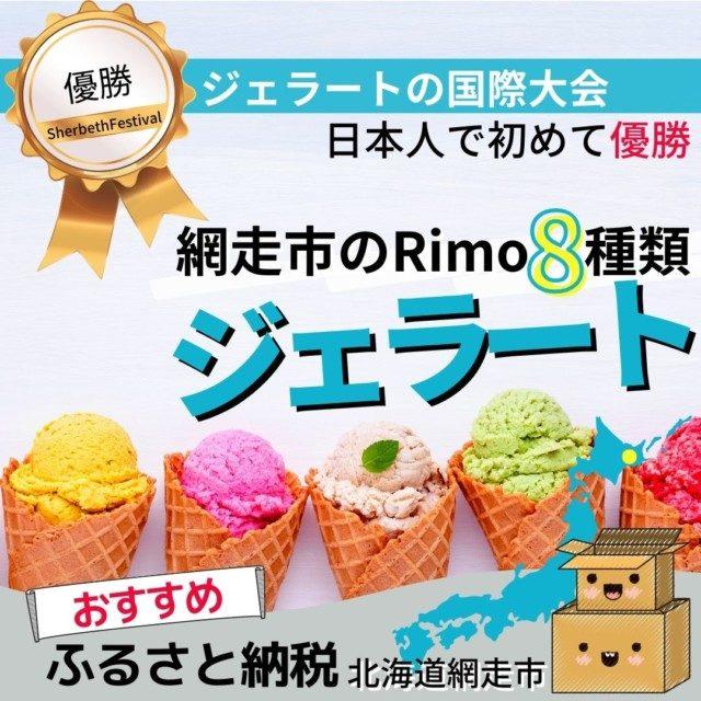 第8位 ジェラート【8個】セットA (オススメ)(網走市内加工・製造)