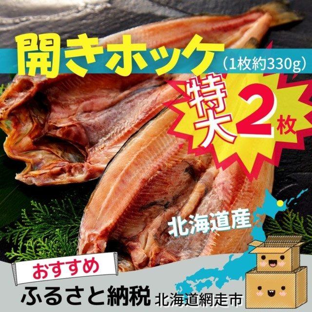 第7位 <北海道産>開きホッケ 特大2枚(1枚あたり約330g)(網走加工)