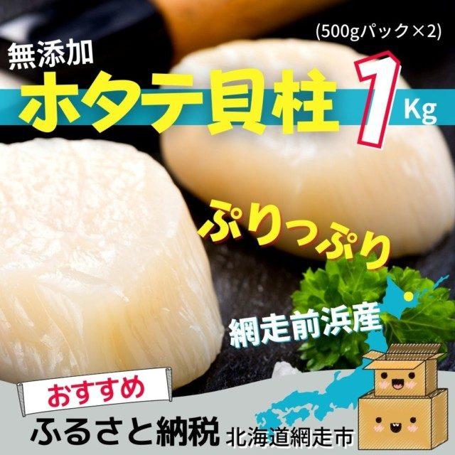 第6位 <網走前浜産>無添加ホタテ貝柱【 1kg (500gパック×2) 】
