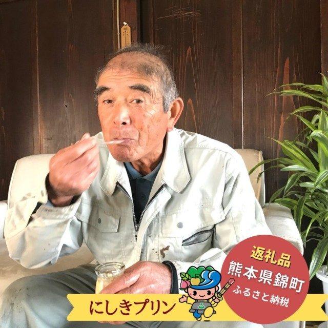 熊本県錦町のふるさと納税返礼品「にしきプリン」を食べてみた