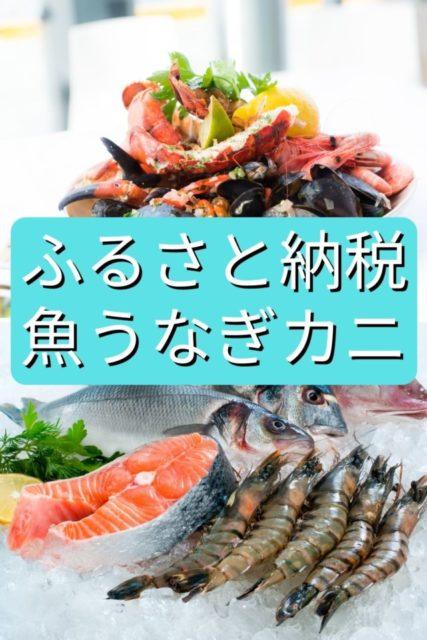 ふるさと納税の返礼品情報!魚介類・うなぎ・カニまとめ