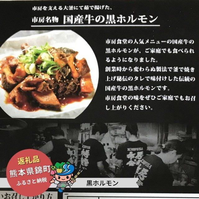 熊本県錦町ほるもんじぃの国産牛「黒ホルモン」を食べてみた感想まとめ