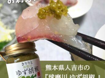 ふるさと納税返礼品レビュー|熊本県人吉市「球磨川ゆず胡椒」を食してみた